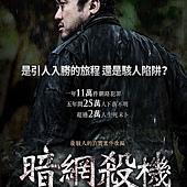 Movie, 함정(韓國) / 暗網殺機(台) / Deep Trap(英文) / 陷阱(網), 電影海報, 台灣