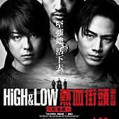 Movie, HiGH&LOW THE RED RAIN(日本) / HiGH & LOW熱血街頭電影版:紅雨篇(台) / High & Low The Red Rain(英文) / 热血街区电影版2:红雨(網), 電影海報, 台灣
