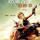 Movie, Resident Evil: The Final Chapter(美國) / 惡靈古堡:最終章(台) / 生化危机:终章(中) / 生化危機:終極屍殺(港), 電影海報, 台灣