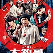 Movie, 大釣哥(台灣) / Hanky Panky(英文), 電影海報, 台灣