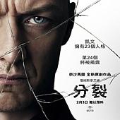 Movie, Split(美國) / 分裂(台) / 思.裂(港), 電影海報, 台灣