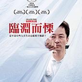 Movie, 淵に立つ(日本) / 臨淵而慄(台) / 吹不響的小風琴(港) / Harmonium(英文), 電影海報, 台灣