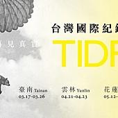 Film festival, 2017台灣國際紀錄片巡迴展