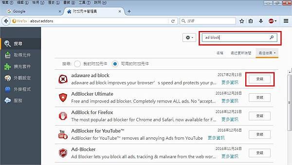 阻擋網頁廣告, firefox瀏覽器