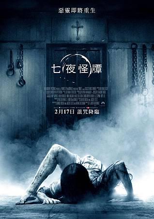 Movie, Rings(美國) / 七夜怪譚(台) / 回魂凶鈴(港) / 午夜凶铃3(美版)(網), 電影海報, 台灣