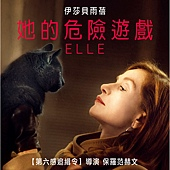 Movie, Elle(法國.德國.比利時) / 她的危險遊戲(台) / 烈女本色(港), 電影海報, 台灣