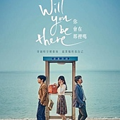 Movie, 당신, 거기 있어 줄래요?(韓國) / 你會在那裡嗎(台) / Will You Be There?(英文), 電影海報, 台灣