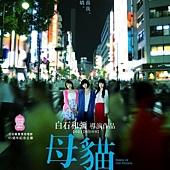 Movie, 牝猫たち(日本) / 母貓(台) / Dawn of the Felines(英文) / 雌猫们(網), 電影海報, 台灣