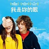 Movie, Le Coeur en braille(法國) / 我是妳的眼(台) / Heartstrings(英文), 電影海報, 台灣