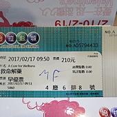 Movie, A Cure for Wellness(美國) / 救命解藥(台) / 藥到命除(港), 電影票
