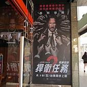 Movie, John Wick: Chapter 2(美國) / 捍衛任務2:殺神回歸(台) / 疾速特攻(中) / 殺神John Wick 2(港), 廣告看板, 長春國賓