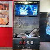 Movie, A Cure for Wellness(美國) / 救命解藥(台) / 藥到命除(港), 廣告看板, 長春國賓