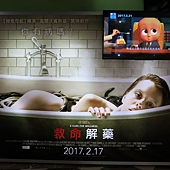Movie, A Cure for Wellness(美國) / 救命解藥(台) / 藥到命除(港), 廣告看板, 哈拉影城