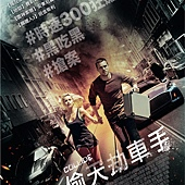 Movie, Autobahn(英國.德國) / 偷天劫車手(台) / 极速之巅(中) / Collide(英文), 電影海報, 台灣
