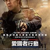 Movie, Patriots Day(美國) / 愛國者行動(台) / 恐襲波士頓馬拉松(港) / 爱国者之日(網), 電影海報, 台灣
