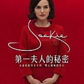 Movie, Jackie(智利.法國.美國) / 第一夫人的秘密(台) / 第一夫人:積琪蓮甘迺迪(港) / 第一夫人(網), 電影海報, 台灣