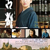 Movie, 古都(日本) / 古都(台) / The Old Capital(英文), 電影海報, 台灣