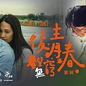 Film festival, 後青春希望無窮影展