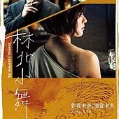 Movie, 林北小舞(台灣) / The Gangster's Daughter(英文), 電影海報, 台灣