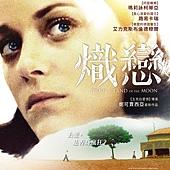 Movie, Mal de pierres(法國) / 熾戀(台) / 迷情花月(港.影展) / From the Land of the Moon(英文), 電影海報, 台灣