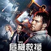 Movie, Экипаж(俄羅斯) / 危機救援(台) / 火海凌云(中) / The Crew(英文), 電影海報, 台灣