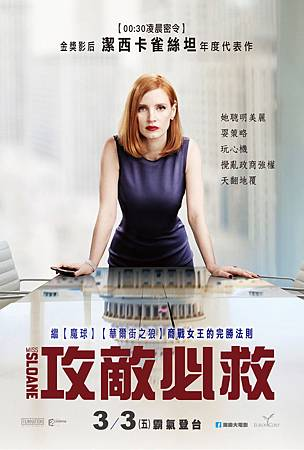 Movie, Miss Sloane(美國.法國) / 攻敵必救(台) / 槍狂帝國(港) / 斯隆女士(網), 電影海報, 台灣