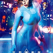 Movie, Ghost in the Shell(美國) / 攻殼機動隊(台.港) / 攻壳机动队(中), 電影海報