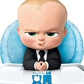 Movie, Boss Baby(美國) / 寶貝老闆(台) / 波士BB(港) / 娃娃老板(網), 電影海報, 台灣