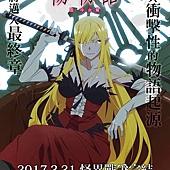 Movie, 傷物語〈Ⅲ冷血篇〉(日本) / 傷物語III – 冷血篇(台) / Kizu Monogatari Part3 Reiketsuhen(英文), 電影海報, 台灣