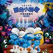 Movie, Smurfs: The Lost Village(美國) / 藍色小精靈:失落的藍藍村(台) / 蓝精灵:寻找神秘村(中) / 藍精靈:迷失的村莊(港), 電影海報, 台灣