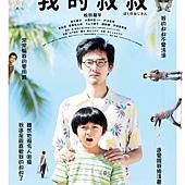 Movie, ぼくのおじさん(日本) / 我的叔叔(台) / My Uncle(英文), 電影海報, 台灣