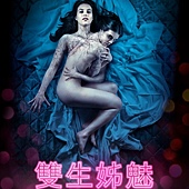 Movie, Let Her Out(英國) / 雙生姊魅(台) / 让她走(網), 電影海報, 台灣