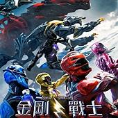 Movie, Power Rangers(美國.香港.加拿大) / 金剛戰士(台) / 超凡战队(中) / Power Rangers: 戰龍覺醒(港), 電影海報, 台灣