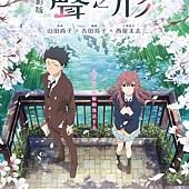 Movie, 聲の形(日本) / 電影版聲之形(台) / A Silent Voice : the Movie(英文), 電影海報, 台灣