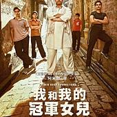 Movie, दंगल (印度) / 我和我的冠軍女兒(台) / Dangal(英文) / 摔跤吧!爸爸(網), 電影海報, 台灣