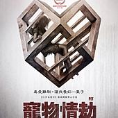 Movie, Pet(西班牙.美國) / 寵物情劫(台) / 爱宠(網), 電影海報, 台灣