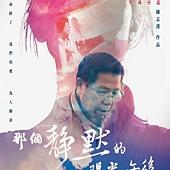Movie, 那個靜默的陽光午後(台灣) / The Silent Teacher(英文), 電影海報, 台灣