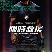 Movie, Sleepless(美) / 限時救援(台) / 不眠夜(網), 電影海報, 台灣