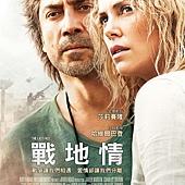 Movie, The Last Face(美國) / 戰地情(台) / 最后的模样(網), 電影海報, 台灣