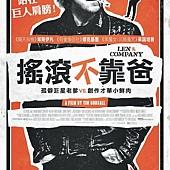 Movie, Len and Company(美) / 搖滾不靠爸(台) / 阿伦与伙伴(網), 電影海報, 台灣