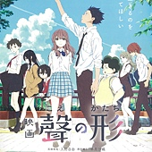 Movie, 聲の形(日本) / 電影版聲之形(台) / A Silent Voice : the Movie(英文), 電影海報, 日本