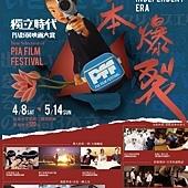 Film festival, 日本爆裂。獨立時代:PIA影展映畫大賞
