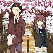 Comic, 聲の形(日本) / 聲之形(台) / A Silent Voice : the Movie(英文), 封面, 第2集
