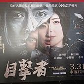 Movie, 目擊者(台灣) / Who killed Cock Robin(英文), 廣告看板, 美麗華
