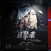 Movie, 目擊者(台灣) / Who killed Cock Robin(英文), 廣告看板, 國賓長春