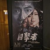 Movie, 目擊者(台灣) / Who killed Cock Robin(英文), 廣告看板, 喜樂時代