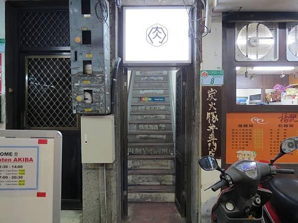 佐藤精肉店akiba, 1F入口