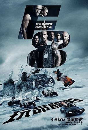 Movie, The Fate of the Furious(美國) / 玩命關頭8(台) / 速度与激情8(中) / 狂野時速8(港), 電影海報, 台灣