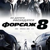 Movie, The Fate of the Furious(美國) / 玩命關頭8(台) / 速度与激情8(中) / 狂野時速8(港), 電影海報, 俄羅斯
