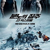 Movie, The Fate of the Furious(美國) / 玩命關頭8(台) / 速度与激情8(中) / 狂野時速8(港), 電影海報, 韓國
